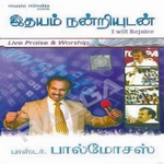 Ithayam Nantriudan songs