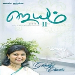 Jayam Namakkey - Vol 2 songs