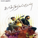 Kathiruppen songs