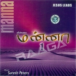 Manna - Vol 1 songs