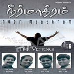 Neer Mathiram - Vol 1 songs
