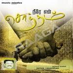 Neerae Yen Sontham songs