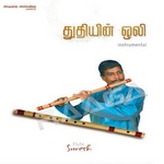 Thuthiyin Oli Flute (Instrumental) songs