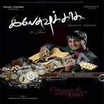 Yesuvukaaga songs