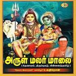 Arul Malar Malai songs