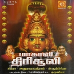 Maakaali Thrisuli songs