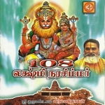 108 - Lakshmi Narasimhar songs