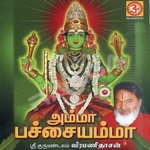 Amma Pachaiyamma songs