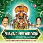 Arulum Annamalai songs