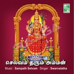 Selvam Tharum Amman songs
