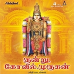 Kundru Kovil Murugan songs