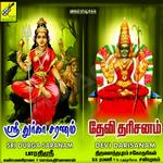 Sri Durga Saranam Devi Dharisanam songs