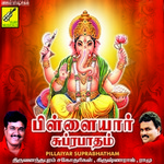 Pillaiyar Subrabatham Pillaiyar Thirupalli Ezhuchi & Pukalmalai songs