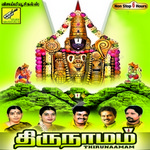 Thirunaamam songs