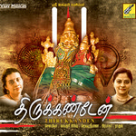 Thirukkanden songs