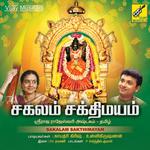 Sakalam Sakthimayam songs