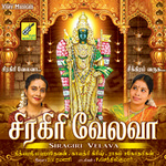 Siragiri Velava songs