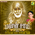 Mahan Sai songs