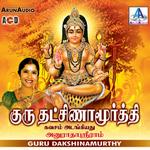 Guru Dakshinamurthy songs