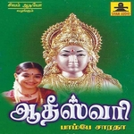 Aadhiswari songs