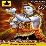 Hara Hara Shankarane songs