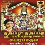 Thiruppur Thiruppathi Sri Venkateswara Swamy Suprabhatham songs