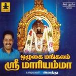 Ozhugai Mangalam Shri Mariyamma songs