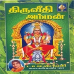 Tiruveedi Amman songs