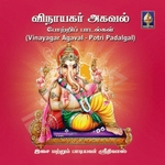 Vinaayagar Agaval - Potri Paadalgal songs