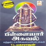 Pillaiyar 108 Agaval songs