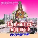 Meenakshi Subra Bhatham songs