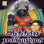 Aatthadi Mariyamma songs