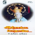 Arokya Maatha songs