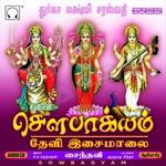 சௌபாக்கியம் songs