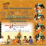 Thiruvenkadam - Vol 1 songs