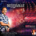 Ootrungappa - Vol 3 songs