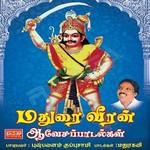 Madurai Veeran Aavesa Paadalgal songs