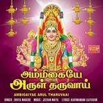 Ambigaiyae Arul Tharuvaai songs
