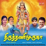Thirutani Muruga songs