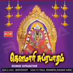 Sri Koumari Suprabatham songs