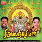Thiruvalanchuli Maari songs