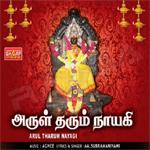 Arul Tharum Nayagi songs