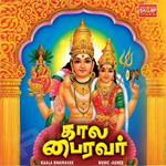 Arul Tharum Kaala Bhairavar songs
