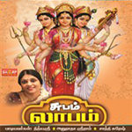 Subam Laabam songs