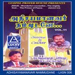 Athisayamanavar Nammudane songs
