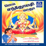 Jai Santhosh Matha songs