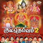 Kula Deivam - Vol 2 songs