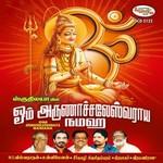 Om Arunachaleswaraya Namaha songs