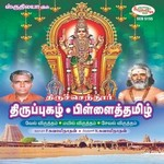 Thiruchendur Thirupugazh Pillaitamizh & Others songs