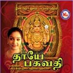 Thaye Bhagavathi songs